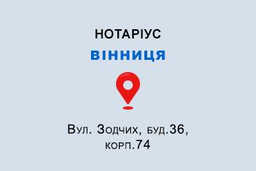 Нотаріус Ярова Яна Миколаївна Вінниця, вул. Зодчих, буд.36, корп.74