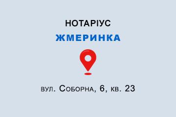 Нотаріус Шевченко Світлана Олексіївна