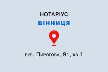 Нотаріус Храпенко Наталія Володимирівна Вінниця, 21030, вул. Пирогова, 91, кв.1