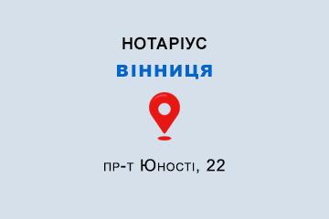 Нотаріус Третяк Аліна Олександрівна Вінниця, 21030, пр-т Юності, 22