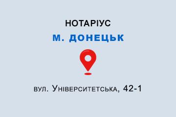Донецька обл., м. Донецьк, 83050, вул. Університетська, 42-1