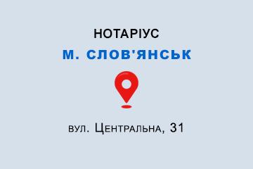 Алперіна Ольга Юріївна Донецька обл., м. Слов'янськ, 84100, вул. Центральна, 31