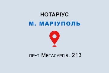 Ашла Ольга Костянтинівна Донецька обл., м. Маріуполь, 87524, пр-т Металургів, 213