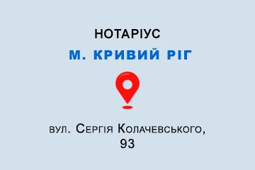 Биканова Ірина Миколаївна Дніпропетровська обл., м. Кривий Ріг, 50047, вул. Сергія Колачевського, 93