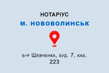 Бобак Олена Іванівна Волинська обл., м. Нововолинськ, 45400, б-р Шевченка, 7