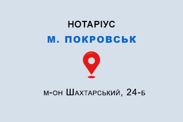 Богатова Імма Олексіївна Донецька обл., м. Покровськ, 85300, м-он Шахтарський, 24-б