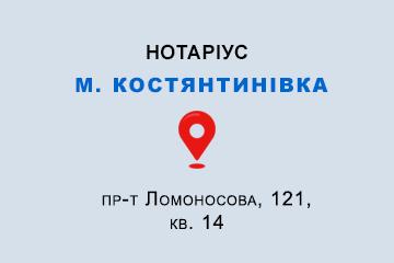 Борисевич Віра Адольфівна Донецька обл., м. Костянтинівка, 85104, пр-т Ломоносова, 121, кв. 14