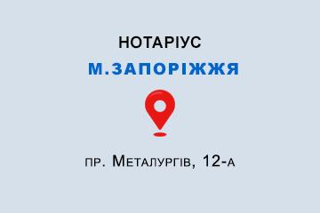 Бугрім Олена Віталіївна Запорізька обл., м. Запоріжжя, 69006, пр. Металургів, 12-а