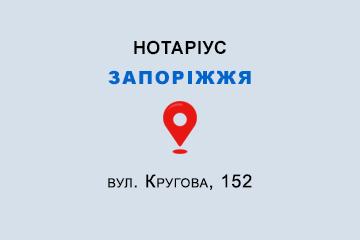 Цекеєва Ірина Олександрівна Запорізька обл., м. Запоріжжя, 69068, вул. Кругова, 152
