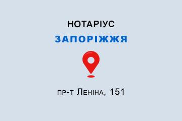 Чорна Олена Валентинівна Запорізька обл., м. Запоріжжя, 69035, пр-т Леніна, 151