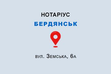 Чуєва Тетяна Тихонівна Запорізька обл., м. Бердянськ, 71118, вул. Земська, 6а