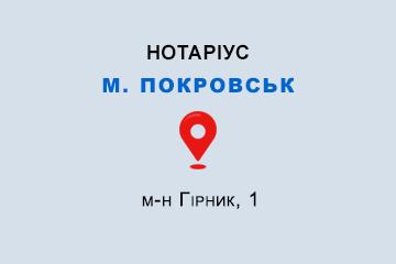 Цукурова Марина Іванівна Донецька обл., м. Покровськ, 85302, м-н Гірник, 1