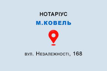 Данилевич Оксана Іванівна Волинська обл., м. Ковель, 45000, вул. Незалежності, 168