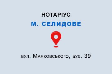 Доценко Ольга Вікторівна Донецька обл., м. Селидове, 85401, вул. Маяковського, 39