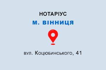 Довгалюк Людмила Борисівна Вінницька обл., м. Вінниця, 21034, вул. Коцюбинського, 41