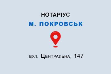 Дух Ірина Олексіївна Донецька обл., м. Покровськ, 85302, вул. Центральна, 147