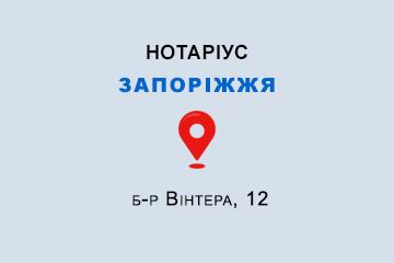 Федченко Олена Олександрівна Запорізька обл., м. Запоріжжя, б-р Вінтера, 12