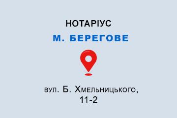 Гарапко Христина Миколаївна Закарпатська обл., м. Берегове, 90200, вул. Б. Хмельницького, 11-2
