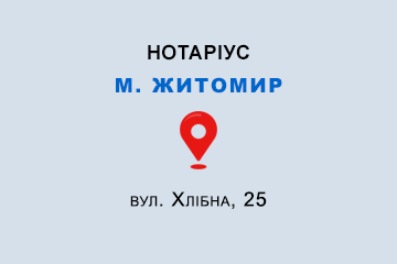 Гаркуша Ольга Леонідівна Житомирська обл., м. Житомир, 10014, вул. Хлібна, 25