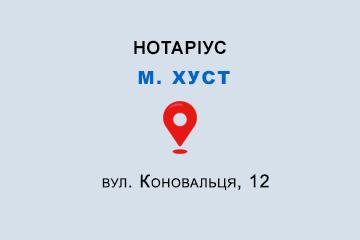 Гелеван Сергій Іванович Закарпатська обл., м. Хуст, 90400, вул. Коновальця, 12