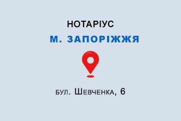 Гришина Євгенія Георгіївна Запорізька обл., м. Запоріжжя, 69037, бул. Шевченка, 6
