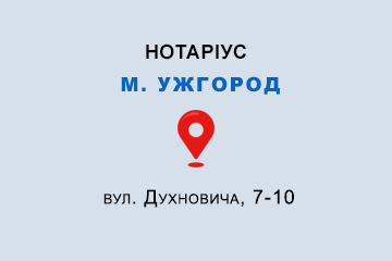 Гулянич Тетяна Михайлівна Закарпатська обл., м. Ужгород, 88000, вул. Духновича, 7-10