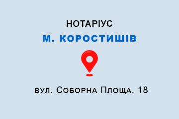 Житомирська обл., Коростишівський р., м. Коростишів, 12500, вул. Соборна Площа, 18