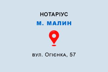 Януш Людмила Олексіївна Житомирська обл., м. Малин, 11600, вул. Огієнка, 57