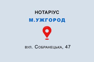 Когутич Ірина Іванівна Закарпатська обл., м. Ужгород, 88000, вул. Собранецька, 47