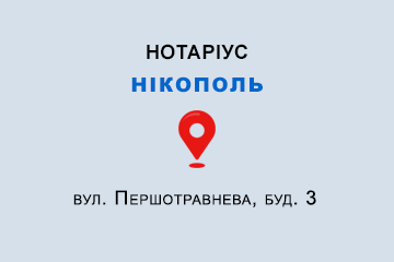 Дніпропетровська обл., м. Нікополь, 53200, вул. Першотравнева, буд. 3