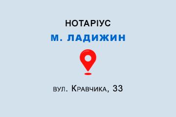 Вінницька обл., м. Ладижин, 24321, вул. Кравчика, 33