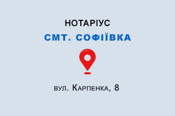 Дніпропетровська обл., Софіївський р., смт. Софіївка, 53100, вул. Карпенка, 8