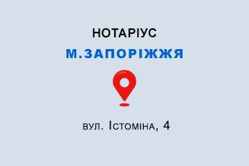 Кравцова Любов Михайлівна Запорізька обл., м. Запоріжжя, 69089, вул. Істоміна, 4