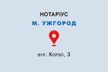 Куровська Наталія Юріївна Закарпатська обл., м. Ужгород, 88000, вул. Корзо, 3