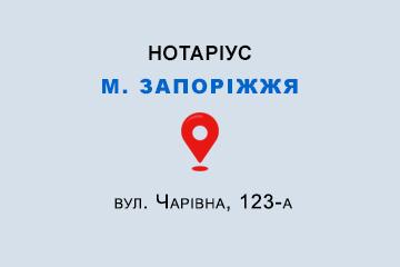 Кузьміна Наталя Олександрівна Запорізька обл., м. Запоріжжя, 69071, вул. Чарівна, 123-а