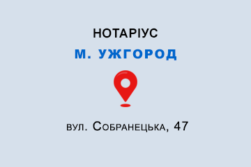 Ластівка Алевтина Василівна Закарпатська обл., м. Ужгород, 88000, вул. Собранецька, 47