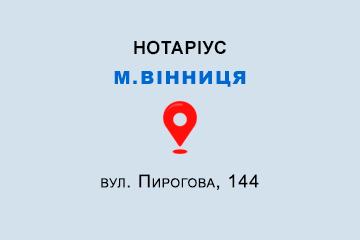Лавренова Галина Іванівна Вінницька обл., м. Вінниця, 21037, вул. Пирогова, 144