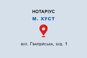 Закарпатська обл., м. Хуст, 90400, вул. Гвардійська, буд. 1
