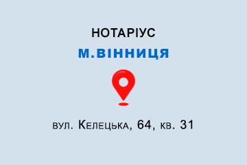 Лисенко Олена Михайлівна Вінницька обл., м. Вінниця, 21027, вул. Келецька, 64, кв. 31