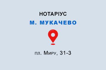 Логунова Мирослава Михайлівна Закарпатська обл., м. Мукачево, 89600, пл. Миру, 31-3