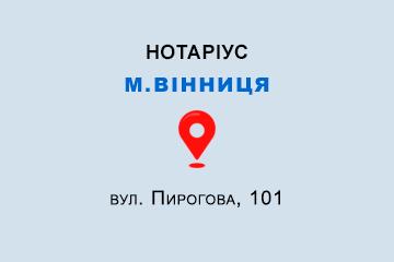 Марунько Ольга Григорівна Вінницька обл., м. Вінниця, 21050, вул. Пирогова, 101