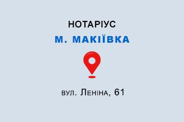 Мащенко Ірина Василівна Донецька обл., м. Макіївка, 86157, вул. Леніна, 61