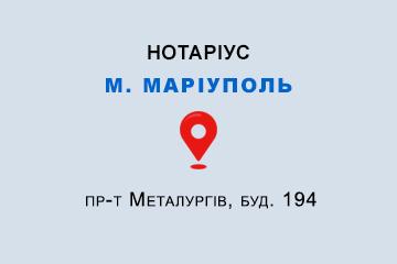 Михалко Валентина Петрівна Донецька обл., м. Маріуполь, 87524, пр-т Металургів, буд. 194