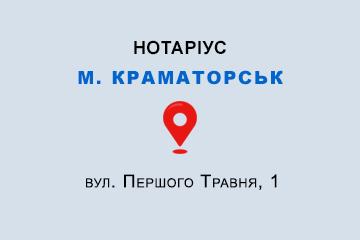 Могильна Ірина Іванівна Донецька обл., м. Краматорськ, 84302, вул. Першого Травня, 1