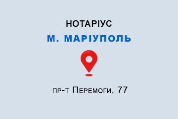 Никоненко Тетяна Василівна Донецька обл., м. Маріуполь, 87545, пр-т Перемоги, 77