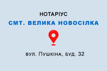 нотаріальна контора Кравець Сніжана Володимирівна
