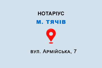 нотаріус Бондар Еріка Шандорівна