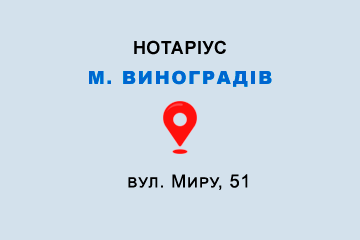 Нотаріус Боричок Катерина Василівна