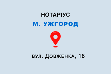 нотаріус Форкош Мирослава Михайлівна