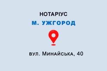 нотаріус Хваста Мар'яна Михайлівна